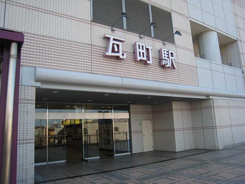 瓦町駅・外観